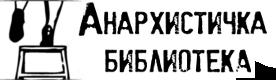 www.anarhisticka-biblioteka.org